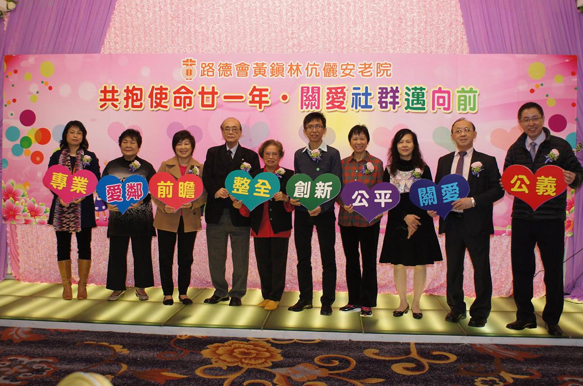 行政總裁雷慧靈博士陪同各主禮嘉賓於「共抱使命廿一年  關愛社群邁向前」的廿一周年院慶作啟動儀式。